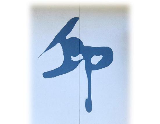 菊印房 壁 印