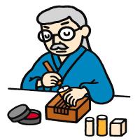 印鑑を彫る人